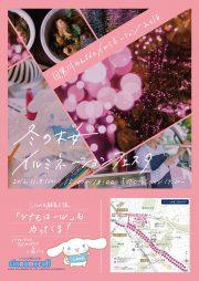 冬の桜イルミネーションフェスタ