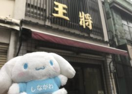 将棋のコマの形がとってもキュート!  新馬場商店街の「王将せんべい」に行ってきたよ♪