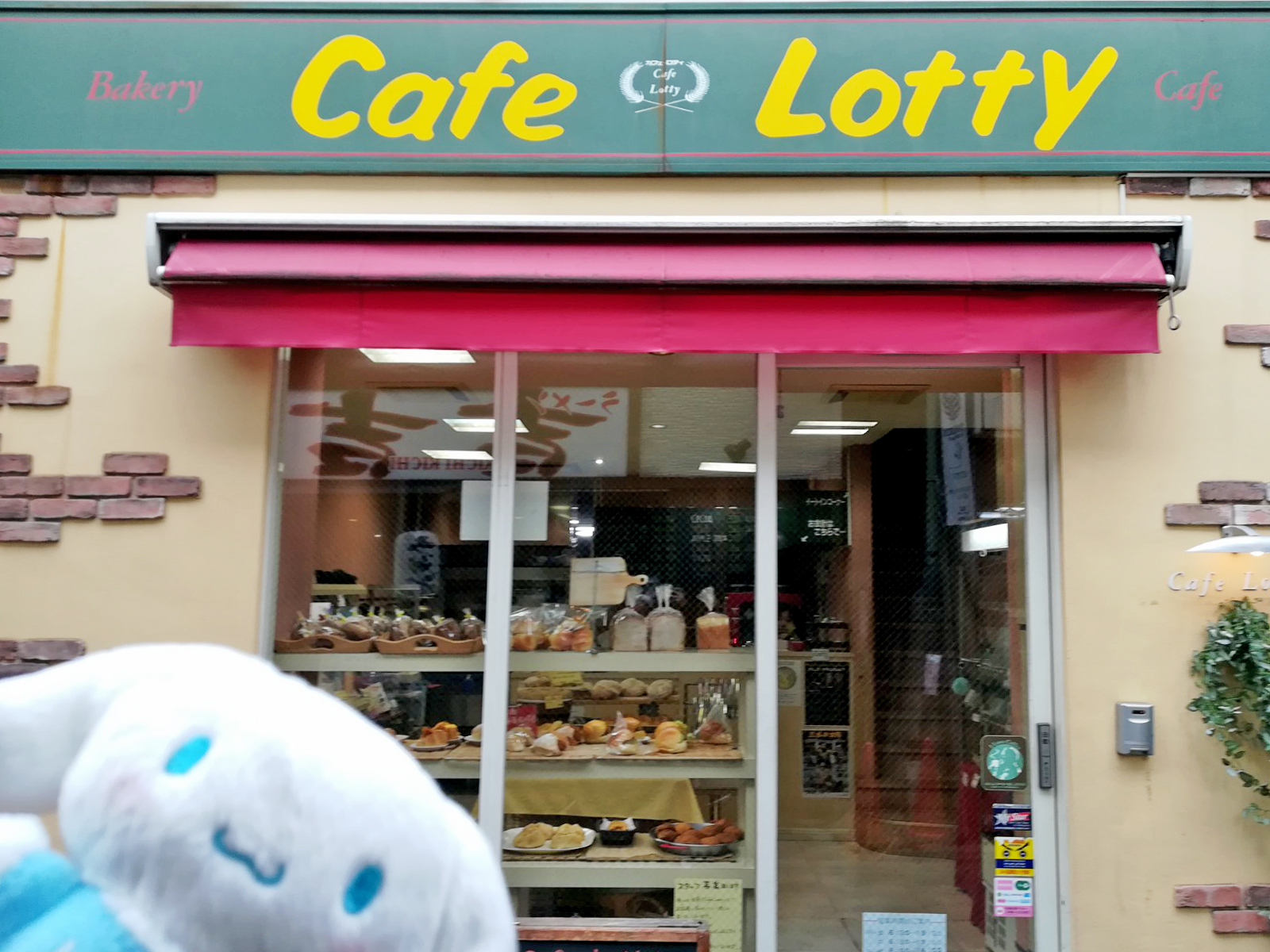 Cafe Lotty(カフェ ロティ)