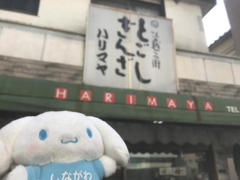 懐かしのパンが勢ぞろい!  戸越銀座商店街のパン屋さん「ハリマヤ」に行ってきたよ♪