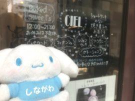 3時のおやつ、もう決まった? 旗の台の焼き菓子店「CIEL」に遊びに行ったよ♪