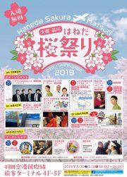 大田・品川 はねだ桜祭り