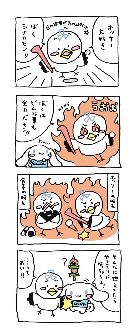 第1話 カモーン!ぼくシナカモン!