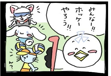 第7話 ホッケーやろう!