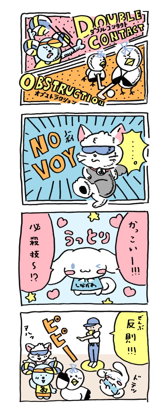 第12話 必殺技!?