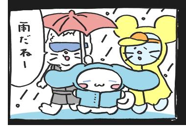 第13話 雨の日こそ