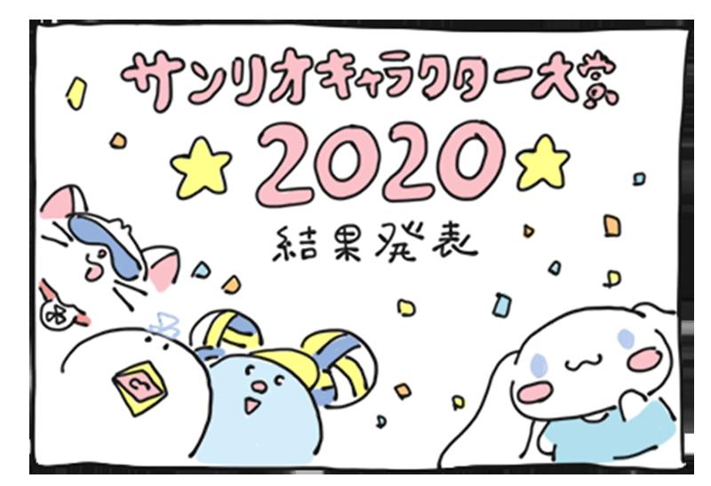 第24話 2020年サンリオキャラクター大賞発表!