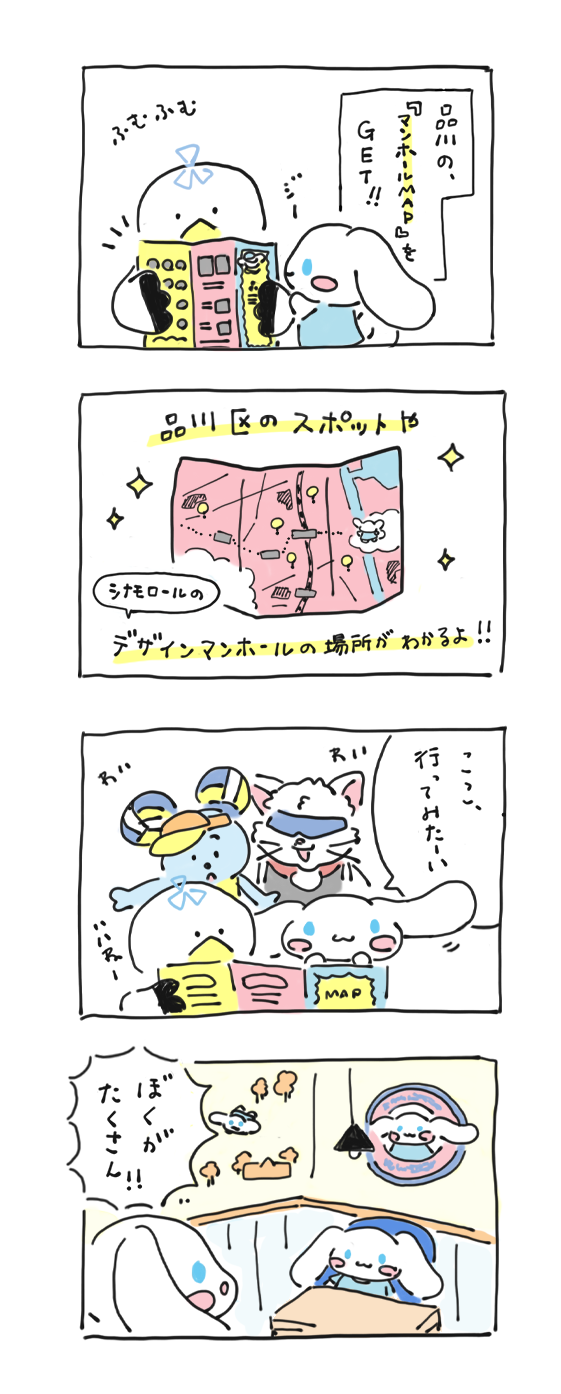 第29話 マンホールMAP