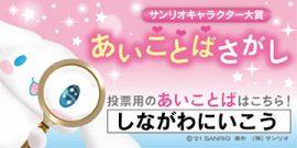 サンリオキャラクター大賞「あいことばさがし」