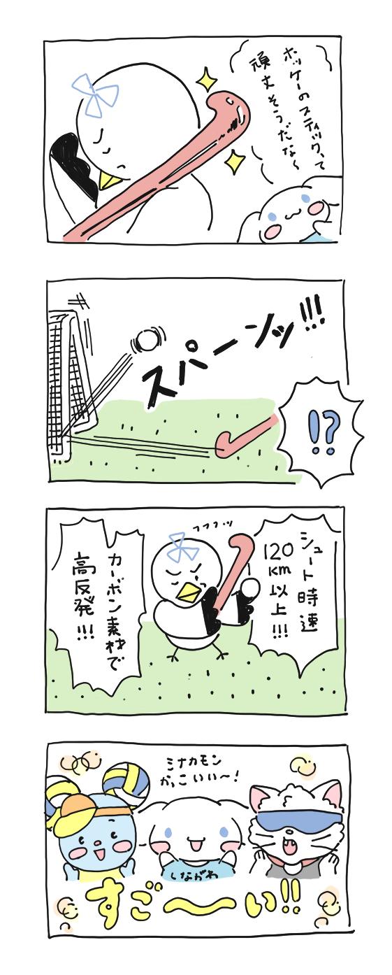 第38話 スパーンッ!!!